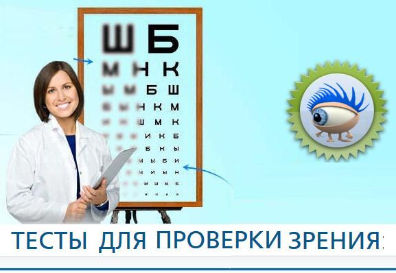Диагностика зрения в домашних условиях - Russkij-Litra.ru