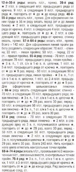 ПНК-КироваЦветы-для-дома-01133 (254x576, 213Kb)
