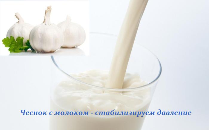 1432413007_chesnok_s_molokom_davlenie (700x438, 170Kb)