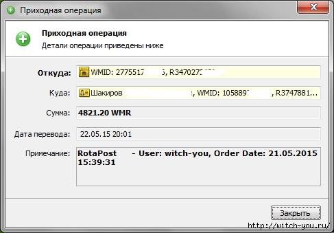 Ротапост платит/1432478811_4821 (487x339, 83Kb)