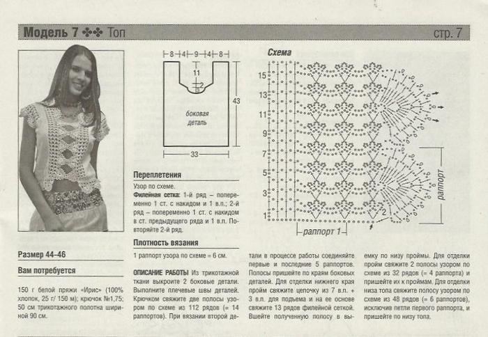 Ткань и вязание крючком схемы и описание 155