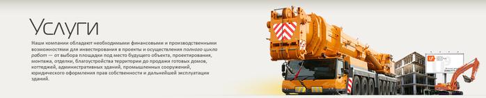 5640974_building_img (700x141, 54Kb)
