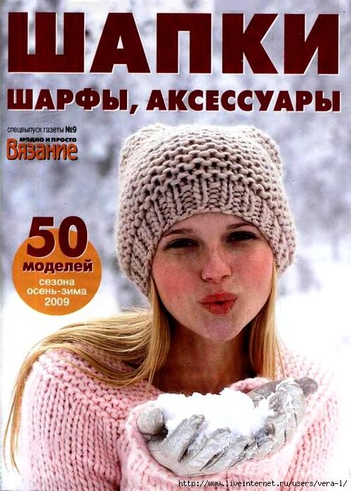 ВЯЗАНИЕ модно и просто (спецвыпуск) 2009-09 Шапки,шарфы,аксессуары_1 (500x700, 293Kb)