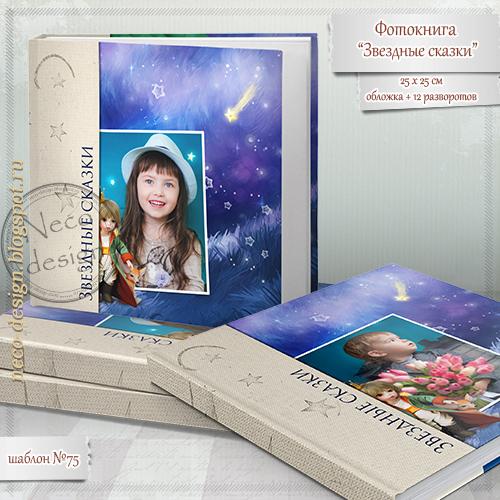 1432673009_fotokniga_detskaya_shablon_zvezdnuye_skazki (500x500, 315Kb)