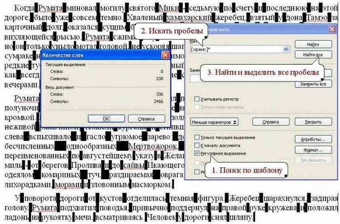 Как узнать количество символов в тексте