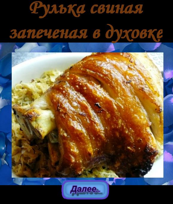5845504_svinayarulkaskvashenoykapustoy (577x681, 787Kb)