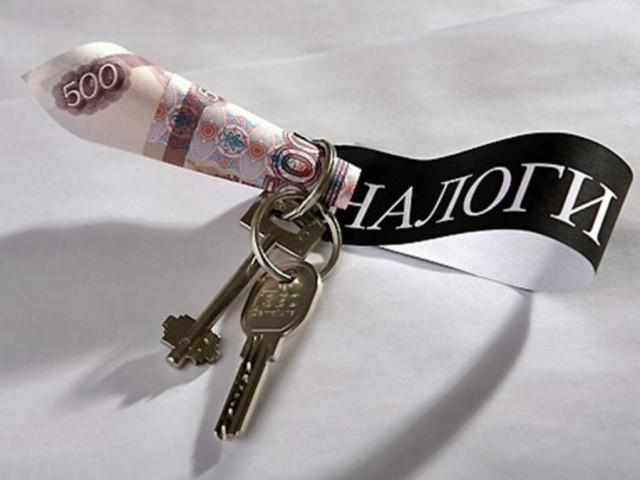 Налоги при продаже квартиры;