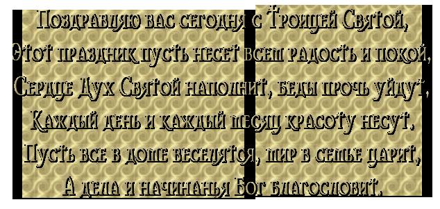 С ТРОИЦЕЙ (634x301, 242Kb)