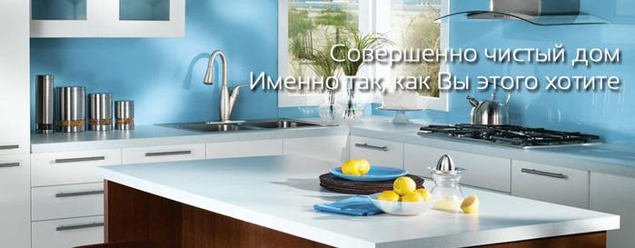 alt= Профессиональная уборка от Клининговой компании «Докман» СПб