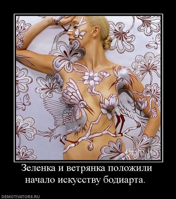 374913_zelenka-i-vetryanka-polozhili-nachalo-iskusstvu-bodiarta- (610x692, 354Kb)