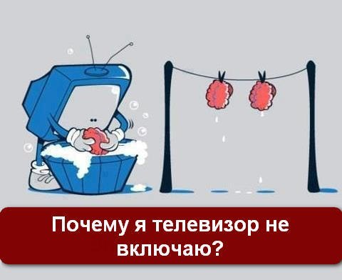 телевизор (480x392, 25Kb)