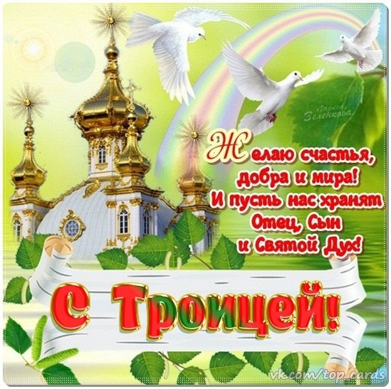 4924802_svyataya_troica5 (549x547, 92Kb)