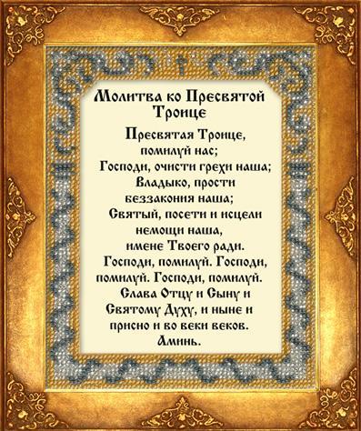 троица молитва (397x474, 68Kb)