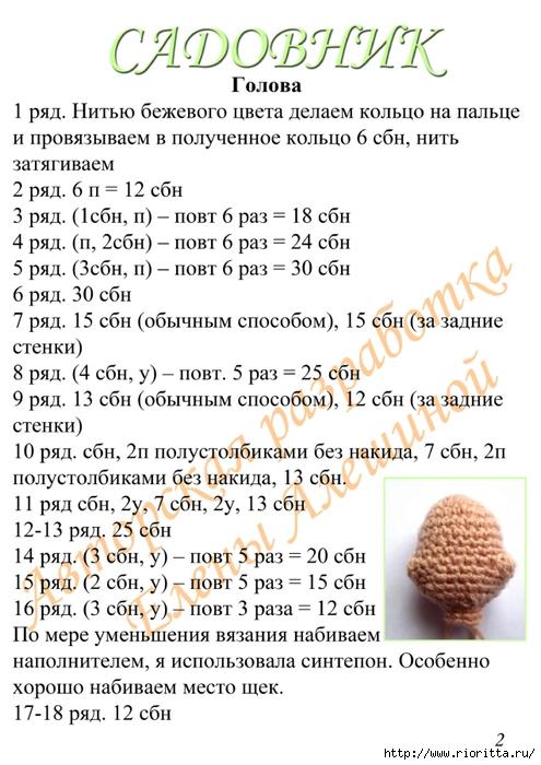 Рє (1) (495x700, 235Kb)