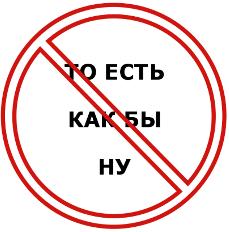slova-parazity (229x232, 20Kb)