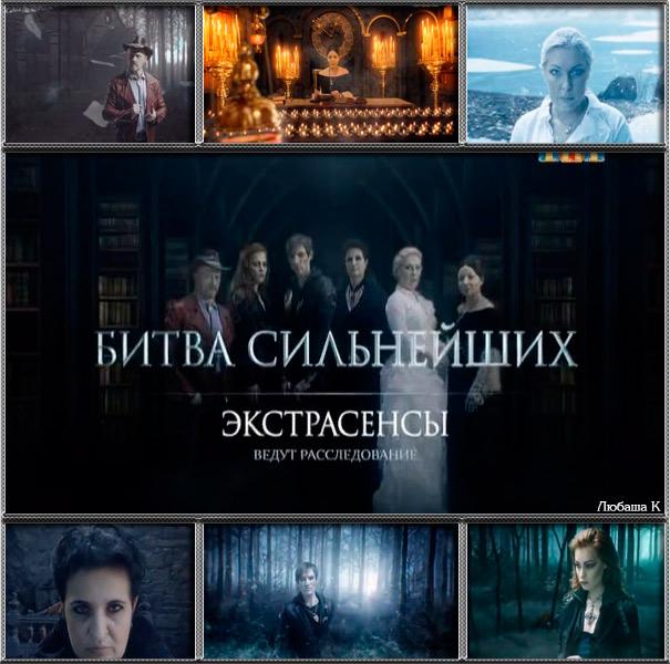 Экстрасенсы ведут расследование 11 сезон 11 выпуск эфир от 24.03.2019