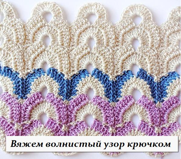 3256587_volnistii_yzor_kruchkom (597x524, 723Kb)