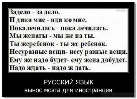 govorim_po-russki1 (549x397, 109Kb)