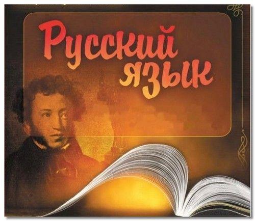 govorim_po-russki4 (500x434, 168Kb)