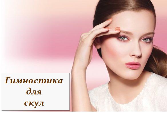 1433587093_gimnastika_dlya_skul (584x396, 203Kb)