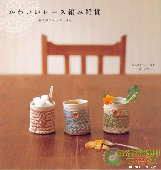 Вязание крючком. Уютные мелочи для дома (1) (540x570, 123Kb)