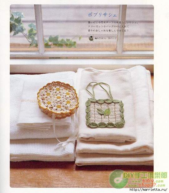 Вязание крючком. Уютные мелочи для дома (17) (540x615, 174Kb)