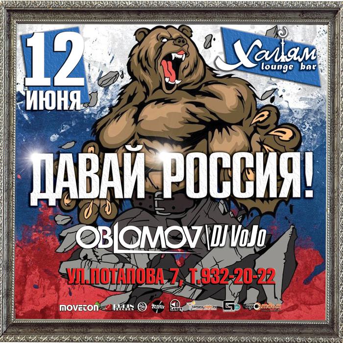 12июня Давай Россия (700x700, 626Kb)