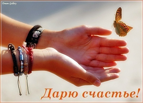 74785227_Daryu_schastev_rukah_polet_babochki_1_4 (600x434, 57Kb)