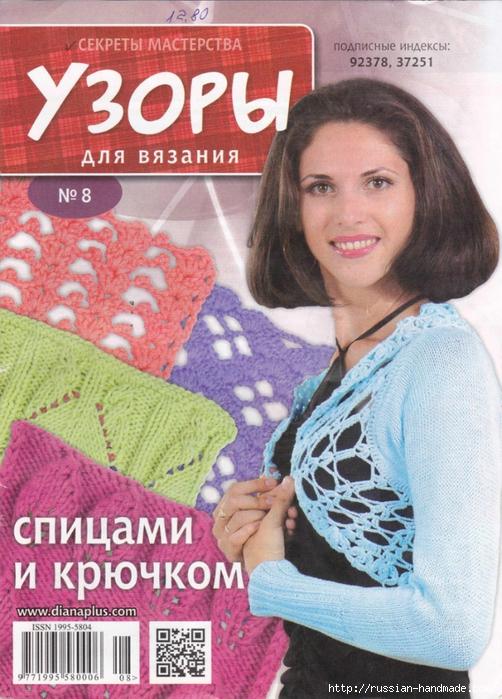 Узоры для вязания. Журнал со схемами (1) (502x700, 344Kb)