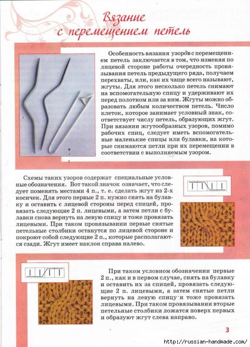 Узоры для вязания. Журнал со схемами (3) (504x700, 324Kb)
