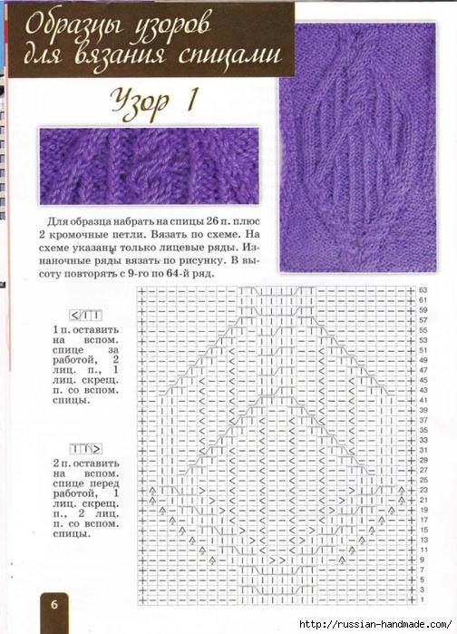 Узоры для вязания. Журнал со схемами (6) (504x700, 313Kb)