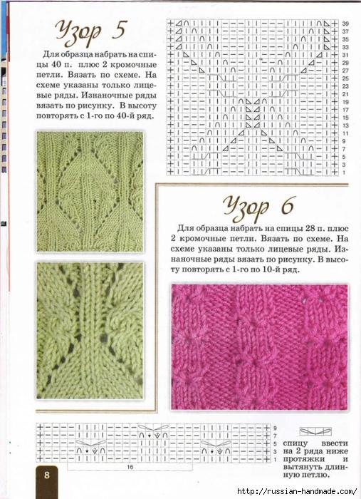 Узоры для вязания. Журнал со схемами (8) (507x700, 321Kb)