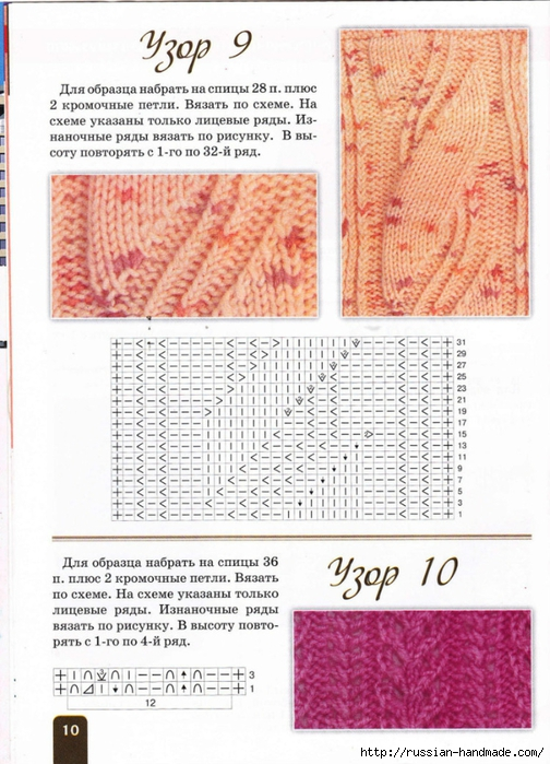 Узоры для вязания. Журнал со схемами (10) (504x700, 304Kb)