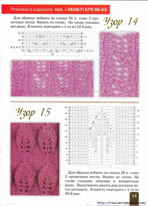 Узоры для вязания. Журнал со схемами (12) (504x700, 301Kb)