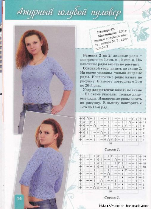 Узоры для вязания. Журнал со схемами (15) (507x700, 301Kb)