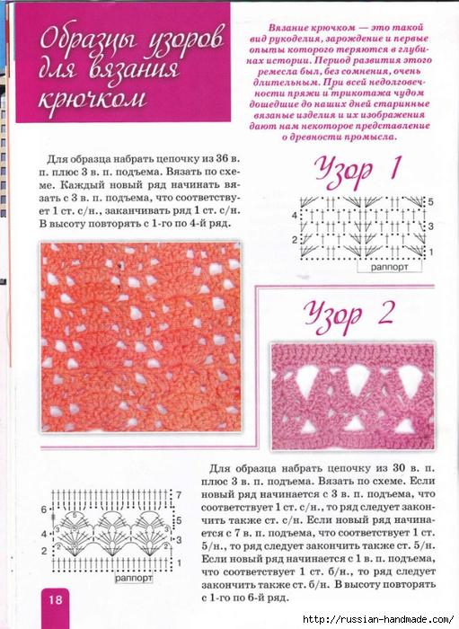 Узоры для вязания. Журнал со схемами (17) (511x700, 328Kb)