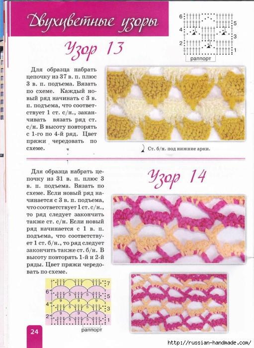 Узоры для вязания. Журнал со схемами (23) (511x700, 295Kb)
