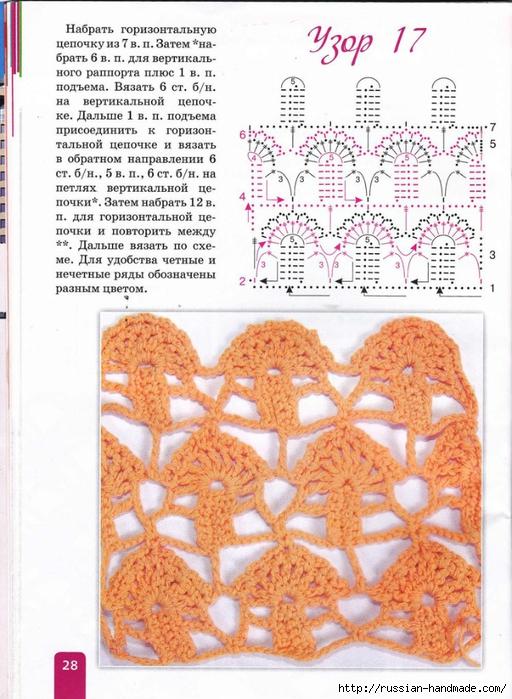Узоры для вязания. Журнал со схемами (27) (512x700, 311Kb)