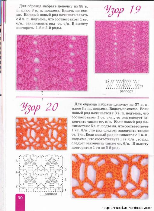 Узоры для вязания. Журнал со схемами (29) (510x700, 312Kb)
