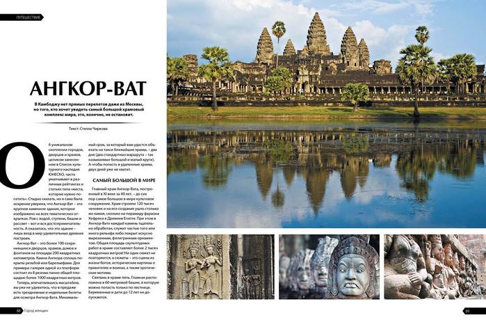 камбоджа (700x463, 318Kb)