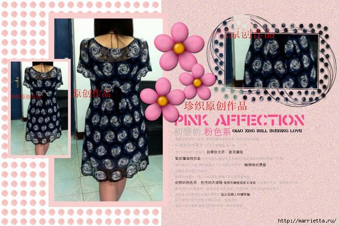 Интересное летнее платье крючком со схемой (10) (700x465, 330Kb)