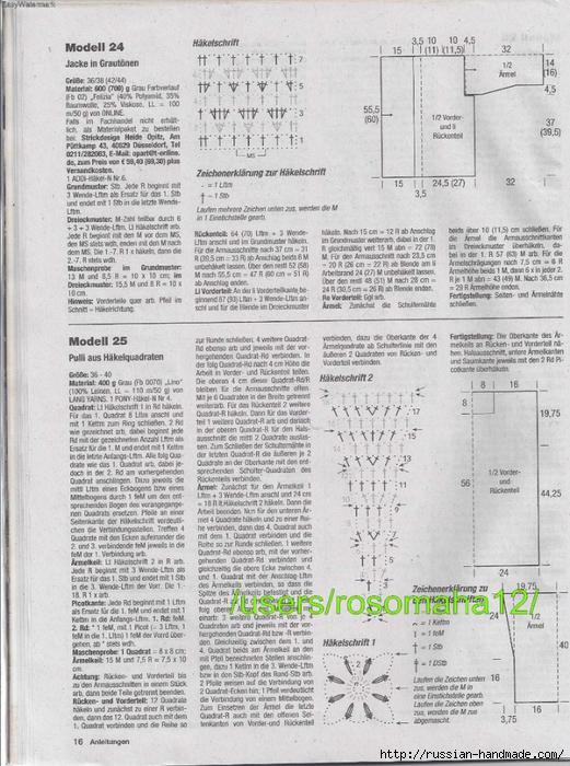 Летние модели крючком. Журнал Hakeltrends №21 2015 (2) (521x700, 310Kb)