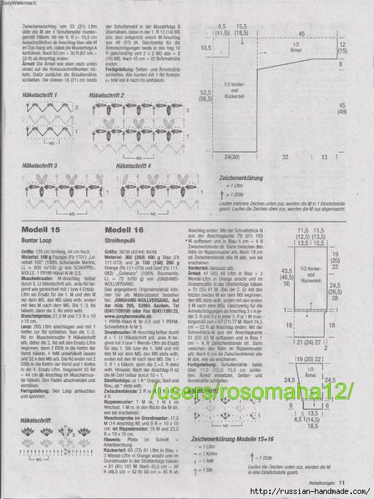 Летние модели крючком. Журнал Hakeltrends №21 2015 (4) (525x700, 296Kb)