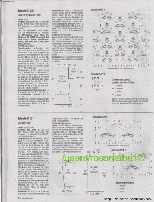 Летние модели крючком. Журнал Hakeltrends №21 2015 (6) (534x700, 305Kb)
