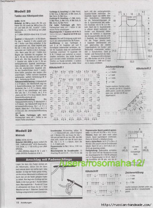 Летние модели крючком. Журнал Hakeltrends №21 2015 (13) (514x700, 306Kb)
