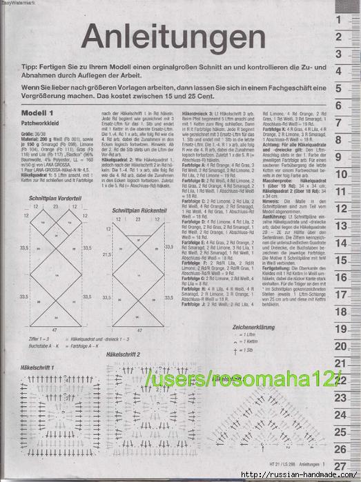 Летние модели крючком. Журнал Hakeltrends №21 2015 (22) (523x700, 311Kb)
