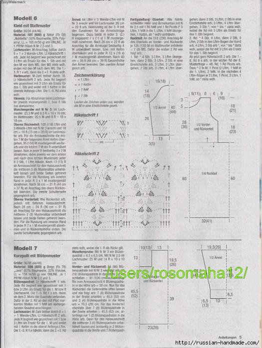 Летние модели крючком. Журнал Hakeltrends №21 2015 (24) (525x700, 297Kb)