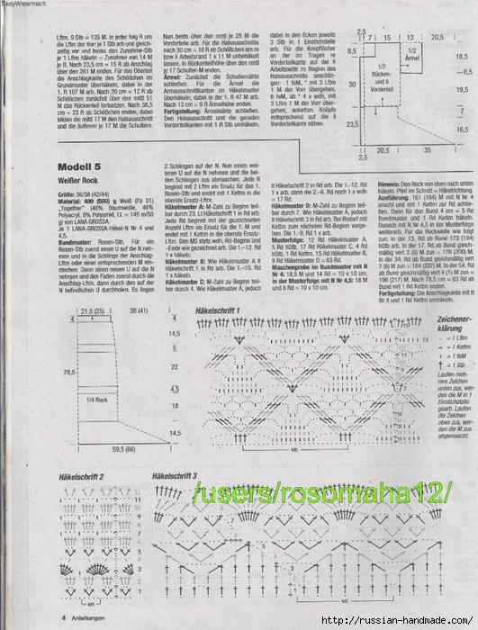 Летние модели крючком. Журнал Hakeltrends №21 2015 (28) (531x700, 319Kb)