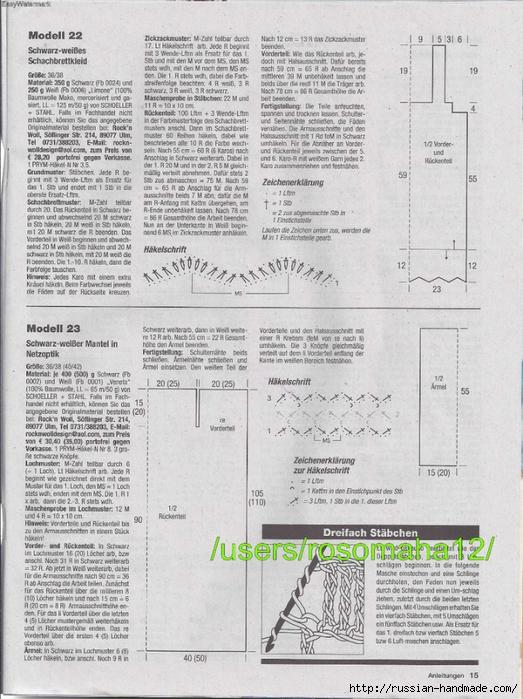 Летние модели крючком. Журнал Hakeltrends №21 2015 (36) (523x700, 301Kb)