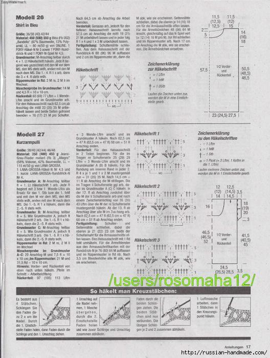 Летние модели крючком. Журнал Hakeltrends №21 2015 (40) (528x700, 307Kb)